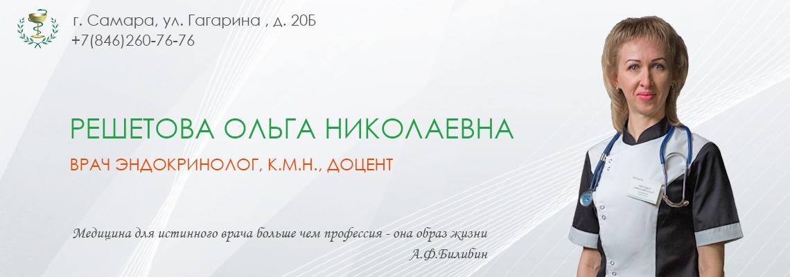 Решетова Ольга Николаевна
